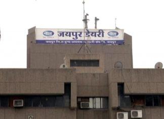 news-of-rajasthan-Jaipur-Dairy