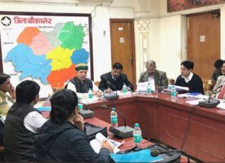 disha committee meeting in Bikaner