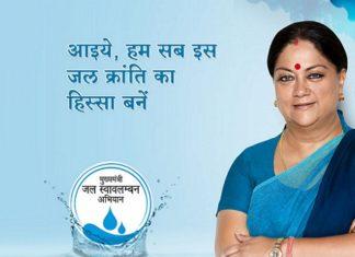 CM Raje 4 years of BJP in Rajasthan
