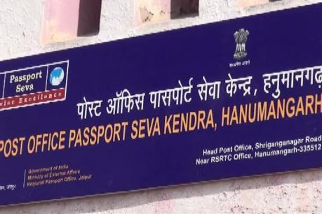 Passport Rajasthan