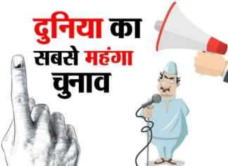 भारतीय आम चुनाव 2019 दुनिया का सबसे महंगा चुनाव